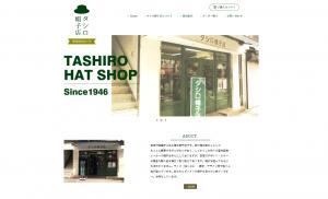 タシロ帽子店