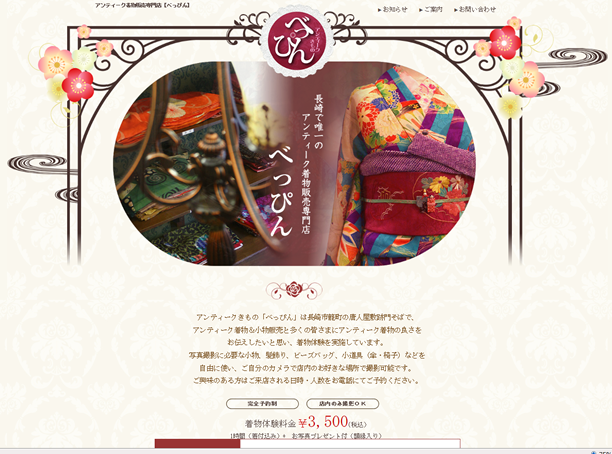 アンティーク着物販売専門店【べっぴん】様